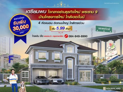 โกลเด้น นีโอ พระราม 9-กรุงเทพกรีฑา (Golden Neo Rama 9 - Krungthep kreetha)