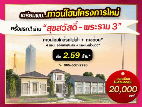 โกลเด้น ทาวน์ สุขสวัสดิ์-พระราม 3 (Golden Town Suksawat - Rama 3)