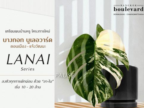 บางกอก บูเลอวาร์ด ดอนเมือง - แจ้งวัฒนะ (Bangkok Boulevard Donmueang - Chaengwatthana)