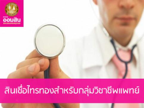 สินเชื่อไทรทองสำหรับกลุ่มวิชาชีพแพทย์-ธนาคารออมสิน (GSB)