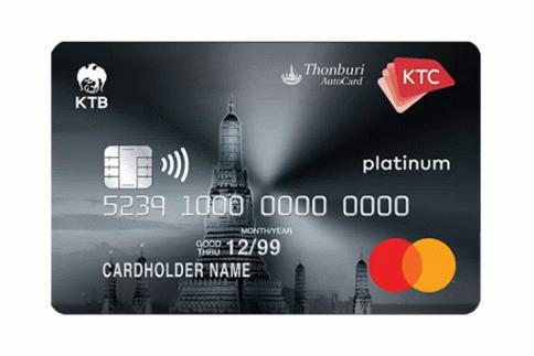 บัตรเครดิต KTC - THONBURI AUTO PLATINUM MASTERCARD-บัตรกรุงไทย (KTC)