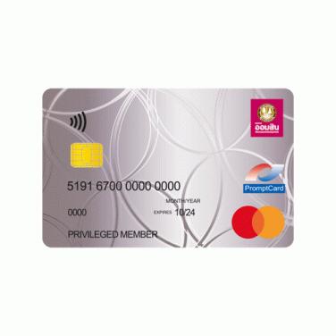 บัตรเดบิต ออมสิน อินสแตนท์ มาสเตอร์การ์ด (แบบ Contactless)-ธนาคารออมสิน (GSB)