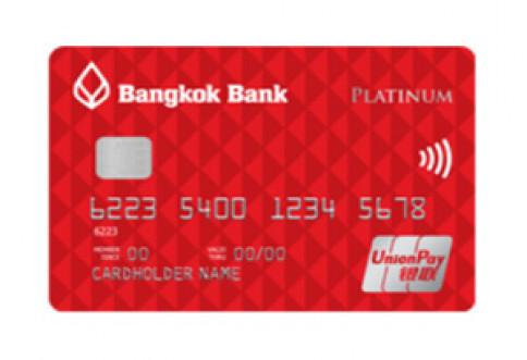 บัตรเครดิตยูเนี่ยนเพย์ แพลทินัม ธนาคารกรุงเทพ (Bangkok Bank UnionPay Platinum Credit Card)-ธนาคารกรุงเทพ (BBL)