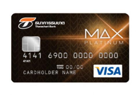 บัตรเครดิตธนชาต แมกซ์ วีซ่า แพลทินัม (MAX Visa Platinum)-ธนาคารธนชาต (Thanachart)