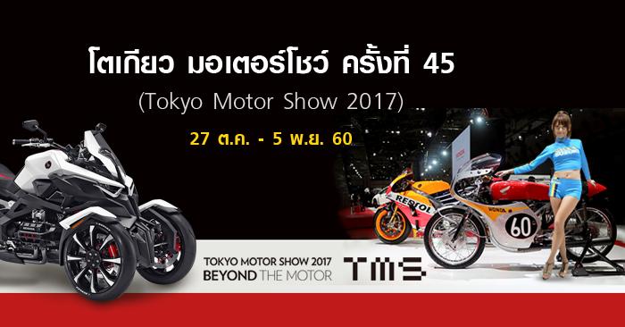 โตเกียว มอเตอร์โชว์ ครั้งที่ 45 (Tokyo Motor Show 2017) 27 ต.ค. - 5 พ.ย. 60