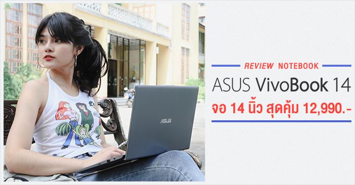 รีวิว ASUS VivoBook 14 (X412) โน้ตบุ๊คหน้าจอ 14