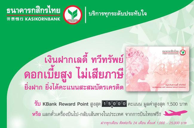 บัญชีเงินฝากประจำปลอดภาษีสำหรับผู้หญิงที่ถือบัตรเครดิตธนาคารกสิกรไทย  และธนาคารจะมอบคะแนนสะสมให้ 1 คะแนน ต่อยอดเงินฝากเข้าบัญชีทุกๆ 100 บาท  ตลอดระยะเวลา 24 ...