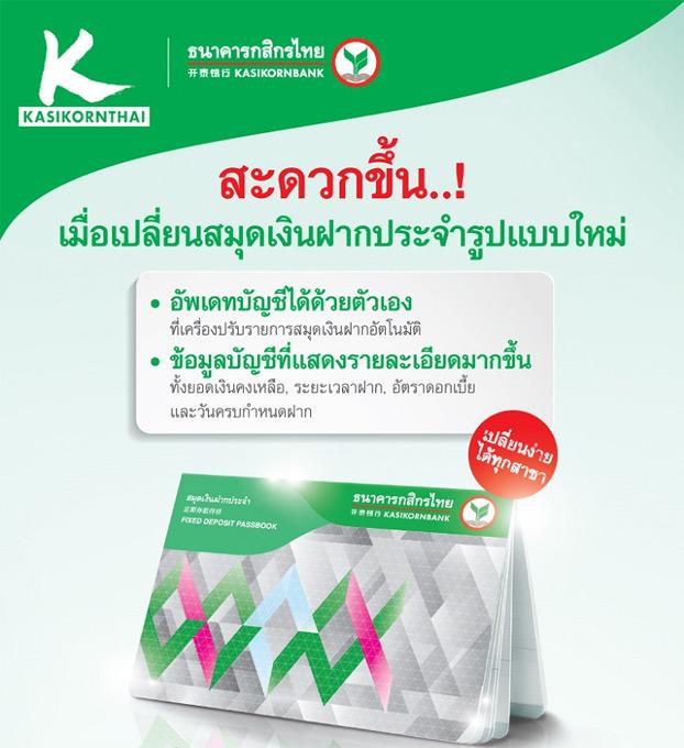 เมื่อเปลี่ยนสมุดเงินฝากประจำรูปแบบใหม่ ธนาคารกสิกรไทยแจ้งขอเปลี่ยนสมุดเงิน ฝากประจำเพือความสะดวกแก่ลูกค้าที่มีบัญชีเงินฝากประจำ และได้รับประโยชน์  ดังนี้