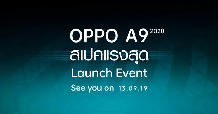 OPPO A9 2020 สุดยอดสมาร์ทโฟนรุ่นที่ดีที่สุดจาก A Series พร้อมเปิดตัวในไทย 13 ก.ย. นี้