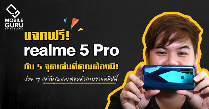 แจกฟรี! realme 5 Pro สมาร์ทโฟน 4 กล้อง สเปกแรงที่สุด ในราคา 8,999 บาท ตั้งแต่วันนี้ – 15 ก.ย. 2562