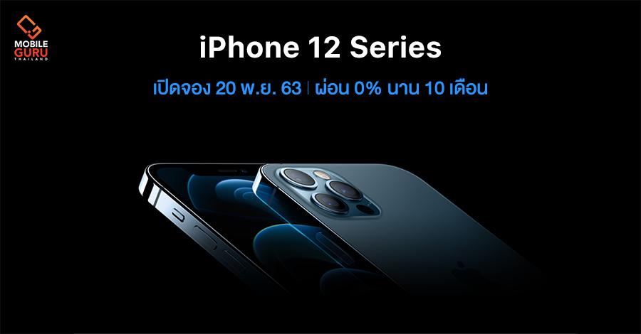 APPLE เตรียมเปิดจอง iPhone 12 Series 20 พ.ย. 63