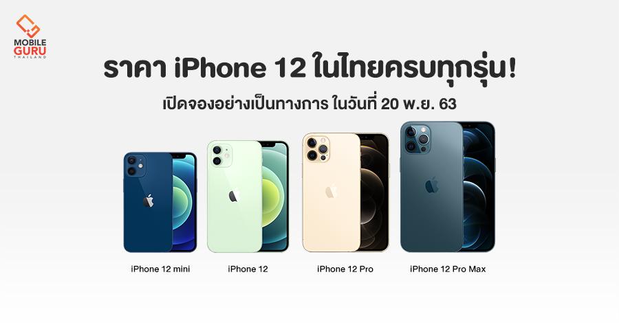 ราคา iPhone 12 Series ในไทย