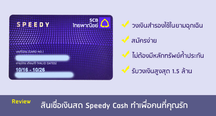 Asb cash advance interest image 6