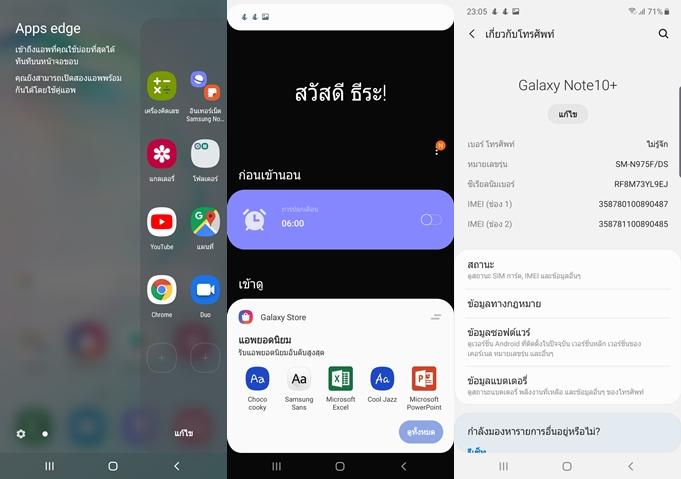 รีวิว Samsung Galaxy Note 10+ สัมผัสสุดยอดประสบการณ์สมาร์ท