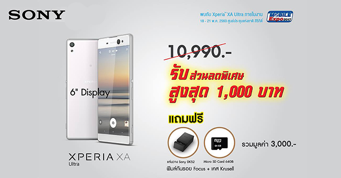 Sony Xperia XA Ultra และ Xperia XZs ทั้งแจกและแถม ในงาน Thailand Mobile EXPO 2017 Hi-End
