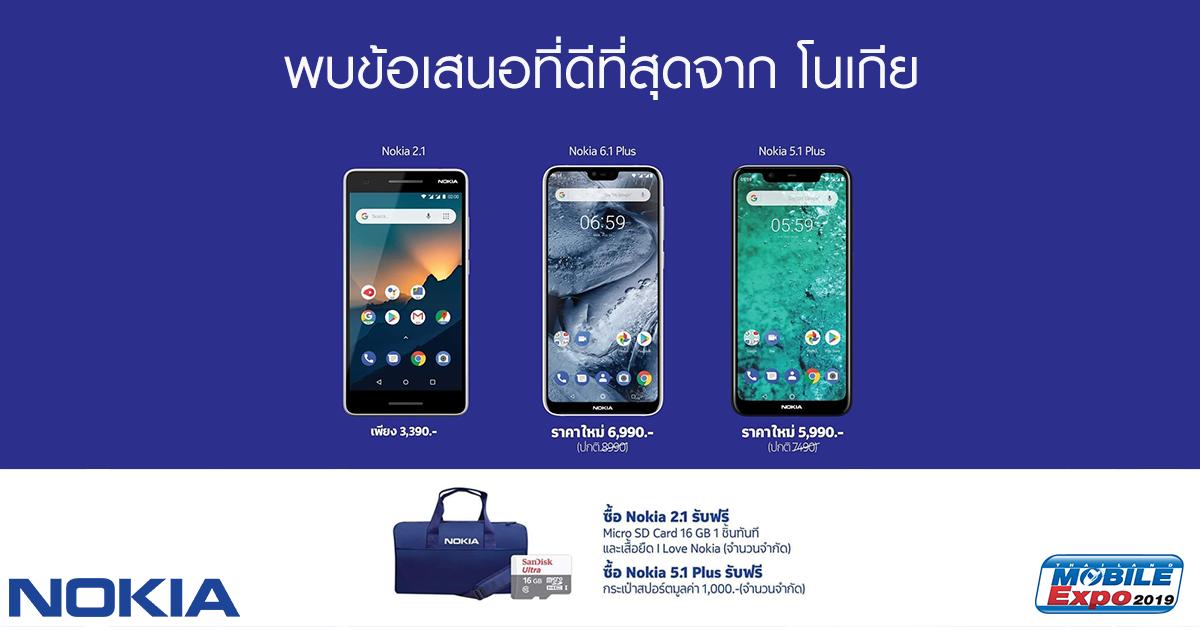 สมาร์ทโฟนรุ่นเด่น ราคาไม่เกิน 20,000 บาท ในงาน Thailand Mobile EXPO