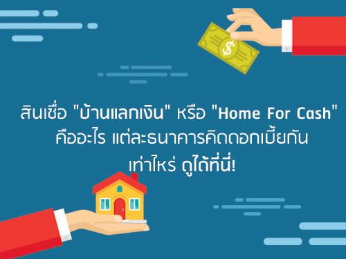 สินเชื่อ บ้านแลกเงิน หรือ Home For Cash
