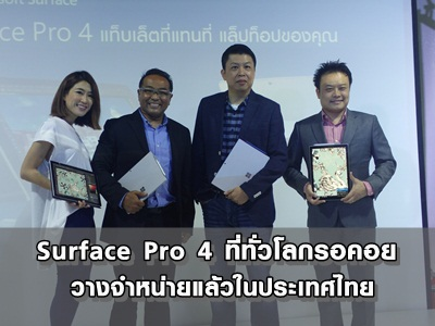 Surface Pro 4 ที่ทั่วโลกรอคอย