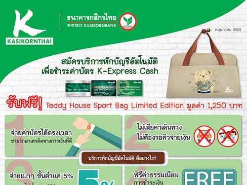 รับฟรี! Teddy House Sport Bag