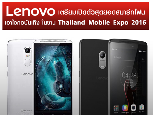 Lenovo เตรียมเปิดตัวสุดยอดมือถือ VIBE X3 และ K4 Note