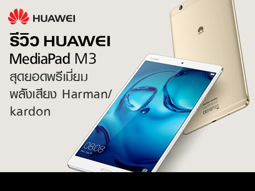 รีวิว Huawei Mediapad M3