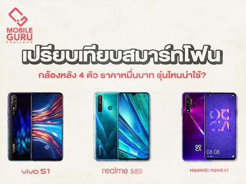 realme 5 Pro, Vivo S1 และ Huawei Nova 5T