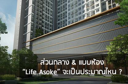 ส่วนกลาง & แบบห้องของ Life Asoke