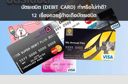 DEBIT CARD ทำหรือไม่ทำดี?