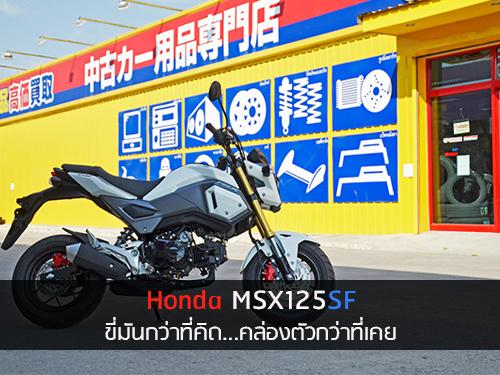 """รีวิว - \""""Honda MSX125SF\"""""""
