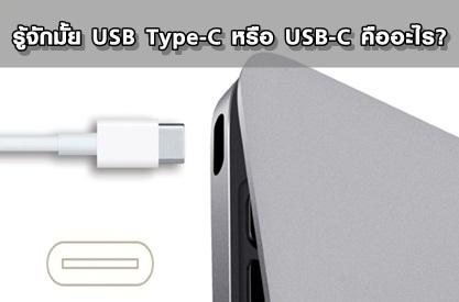 รู้จักมั้ย USB Type-C หรือ USB-C ?
