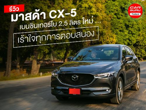 รีวิว Mazda CX-5 เบนซินเทอร์โบ 2.5 ลิตร