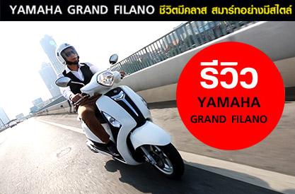 รีวิว - Yamaha Grand Filano