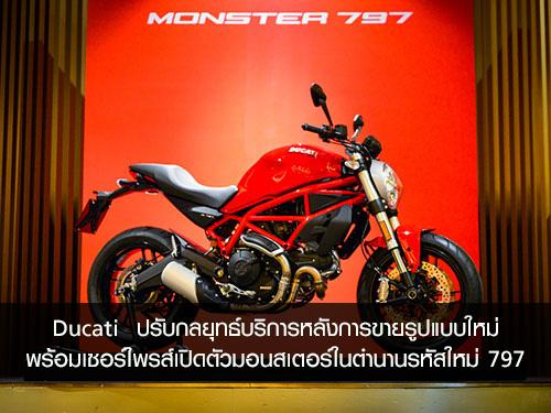 Ducati ปรับกลยุทธ์บริการหลังการขายรูปแบบใหม่