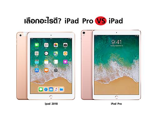 เปรียบเทียบ iPad Pro และ iPad 2018