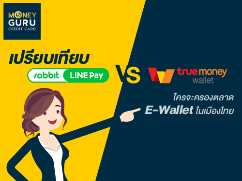 Rabbit Line Pay VS True Money Wallet