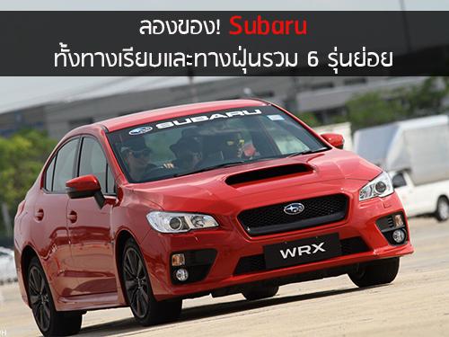 ลองของ! Subaru ทั้งทางเรียบและทางฝุ่น