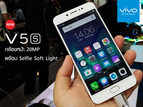 เปิดตัว สมาร์ทโฟน Vivo V5s