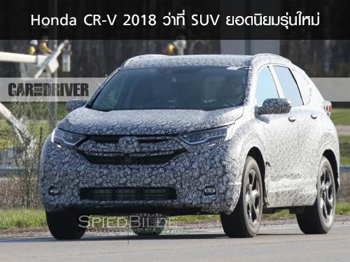 Honda CR-V 2018 ว่าที่ SUV ยอดนิยมรุ่นใหม่