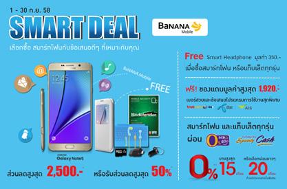 Smart Deal ซื้อสมาร์ทโฟน แท็บเล็ต