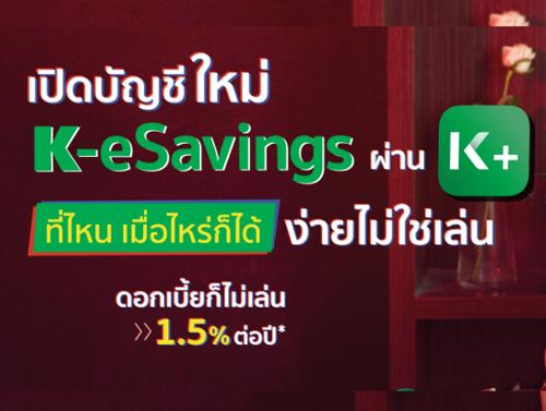 เปิดบัญชีใหม่  K-eSavings ผ่าน KPLUS