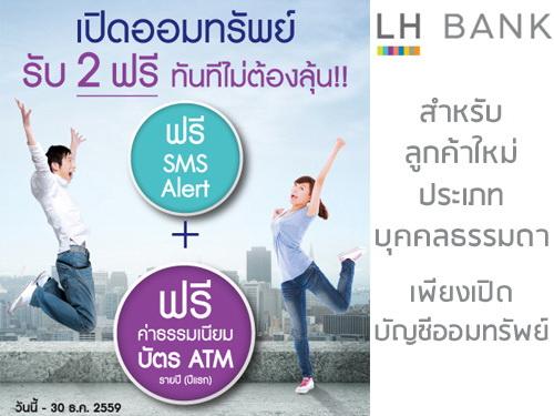 เปิดบัญชีออมทรัพย์กับ LH BANK