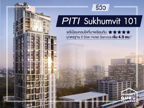รีวิว PITI Sukhumvit 101 พรีเมียมคอนโด