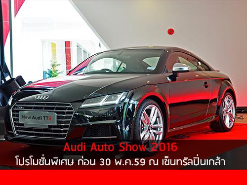โปรโมชั่นพิเศษ Audi Auto Show 2016