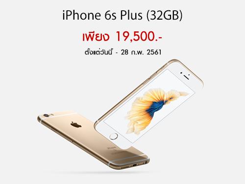 คุ้มยิ่งกว่า! iPhone 6s Plus (32GB)