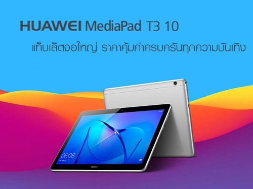 ใหม่ HUAWEI MediaPad T3 10