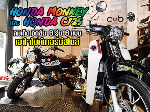 Honda Monkey และ Honda C125 ลิมิเต็ด