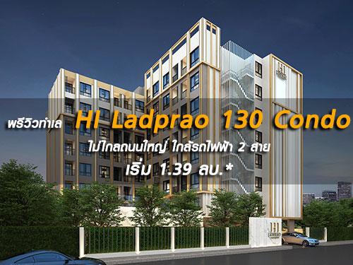 พรีวิวทำเล HI Ladprao 130 Condo