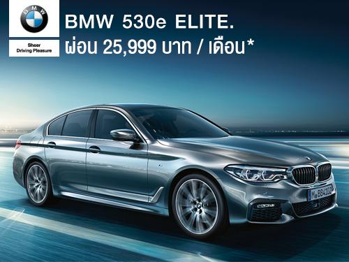 BMW 530e Elite เป็นเจ้าของได้ง่ายขึ้น