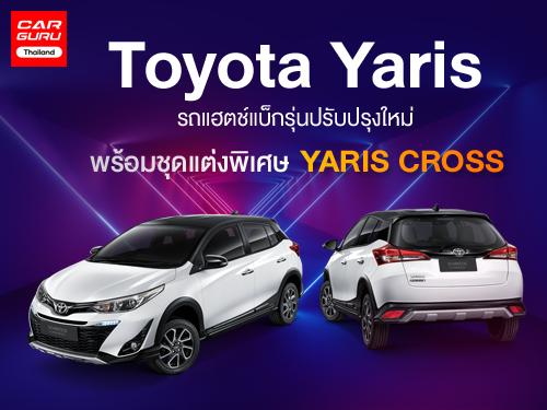 Toyota Yaris 2020 แฮตช์แบ็กรุ่นปรับปรุงใหม่