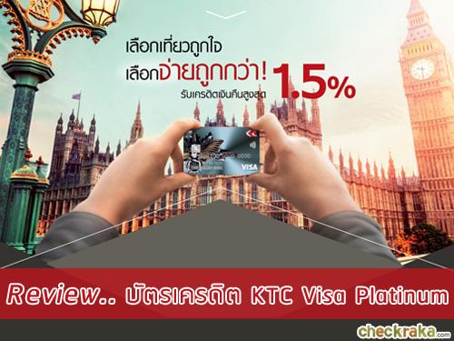 รีวิว บัตรเครดิต KTC Visa Platinum